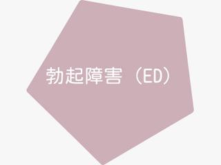 勃起障害(ED)
